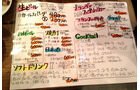 GP Japan 2013 - Formel 1-Tagebuch