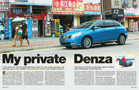 denza im fahrbericht erste fahrt im china e auto von. Black Bedroom Furniture Sets. Home Design Ideas